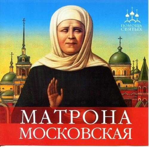 Матрона Москвоская