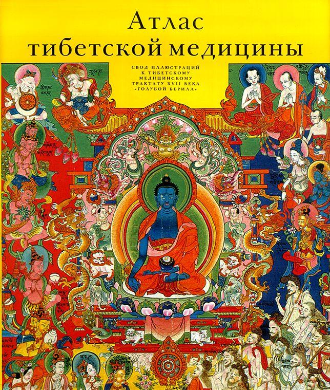 тайны тибетской медицины