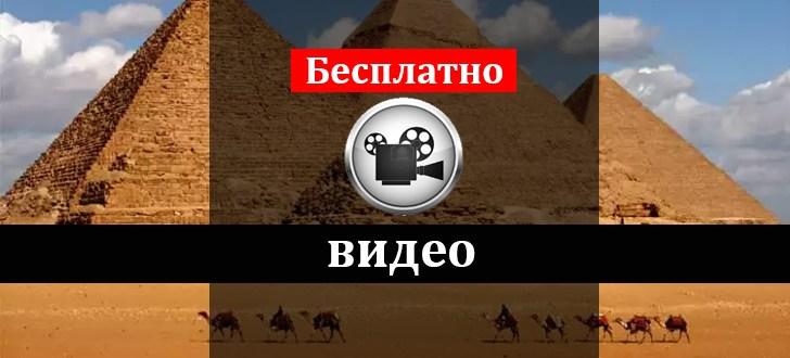 Смотреть фильм. Египетские пирамиды - научный взгляд. 2016 HD