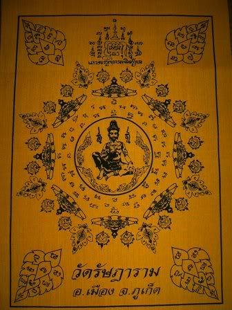 сак янт магические татуировки значение