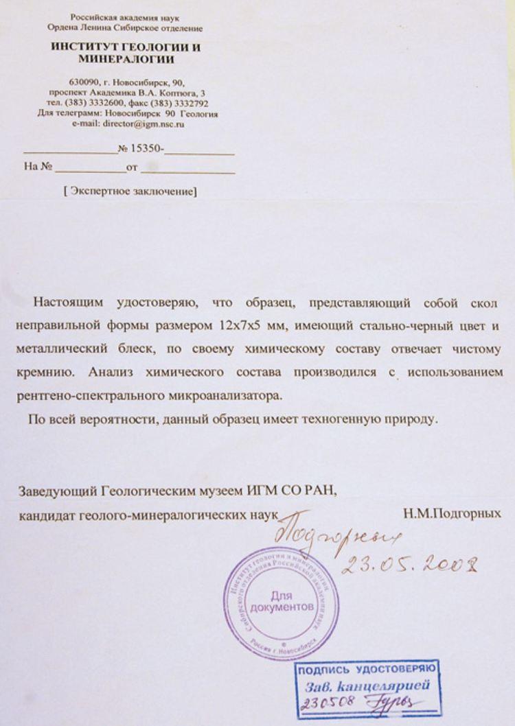 Чаша Грааля может находится в России