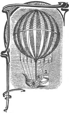 Аэростат Тестю- Брисси, 1784 г.
