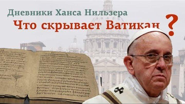 Ханс Нильзер скрытое Ватиканом