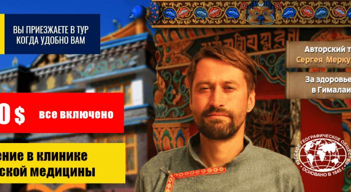 Лечение в Китае. Тибетская медицина