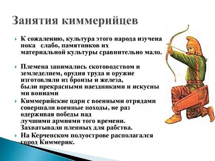 кимерийцы на Кавказе
