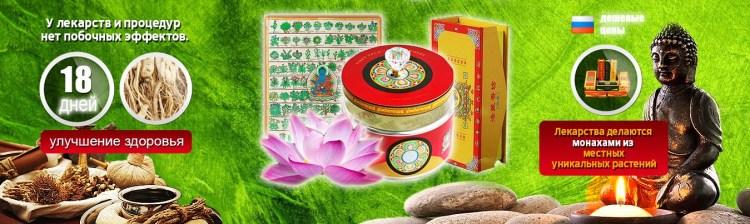 ТИБЕТСКАЯ МЕДИЦИНА ЛЕКАРСТВА Тибетская медицина лекарства на которые вы не потратите много денег. Вы получите препараты, которые делаются монахами из местных уникальных растений, которые нигде, кроме Тибета, не произрастают.