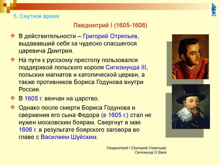 Смутное время и Лжедмитрий I
