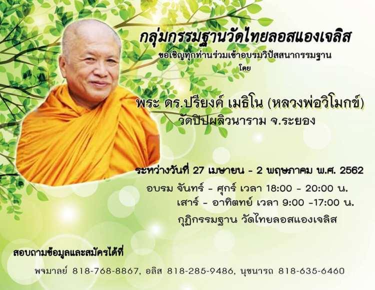 Аджан Вимоккха Тайланд афиша