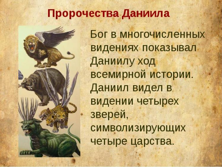 видения четырех зверей