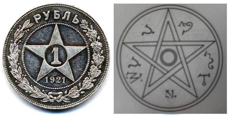 рубль сатанинский