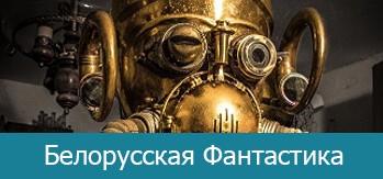Северин Подольский фантастика