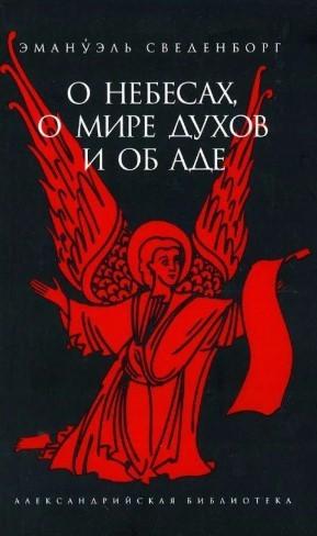 Сведенборг не переставал общаться с духами до конца своей жизни. Книга ученого
