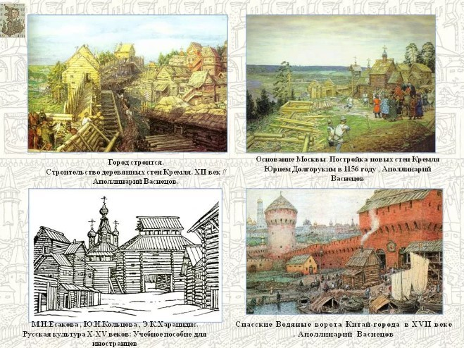 Для истории Москвы и Кремля
