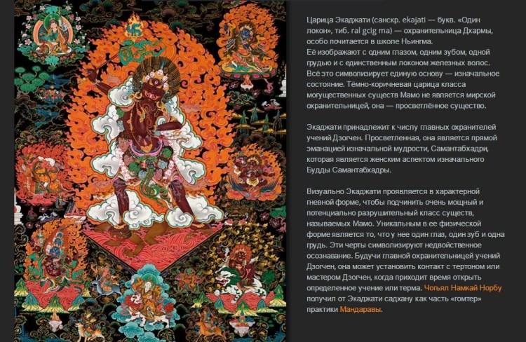 Духи Болезней в Тибетском Буддизме. Класс Мамо и Йети