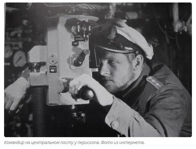 немецкий подводник