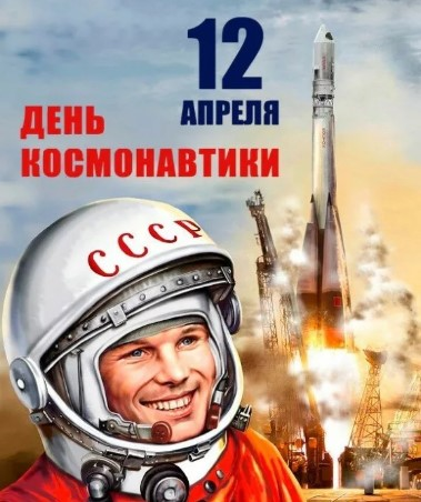 день космонавтов