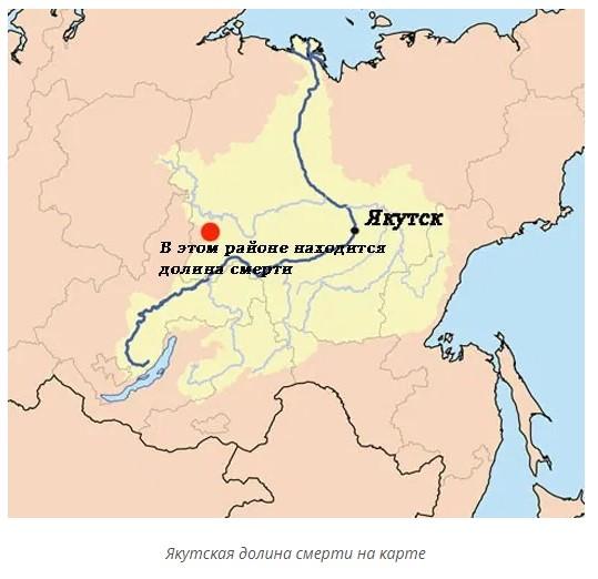 Аномальная зона в Якутии. Якутские Котлы