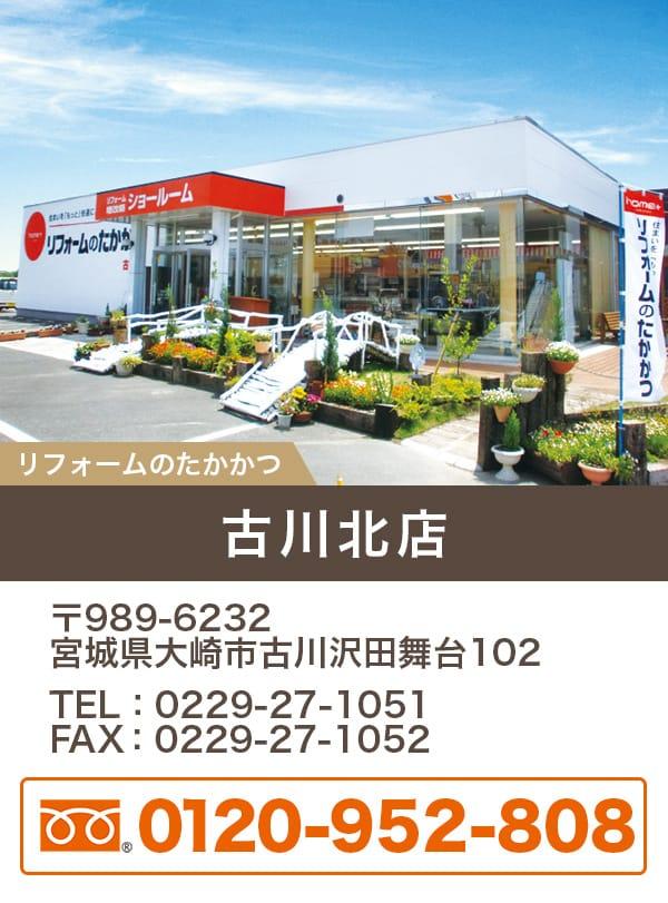リフォームのたかかつ古川北店