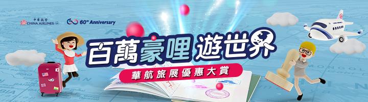 華航旅展_720x200.jpg