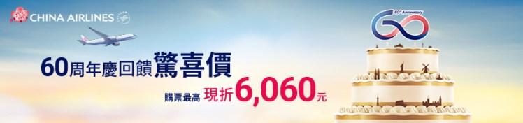 華航60週年冬季促銷_850X200.jpg