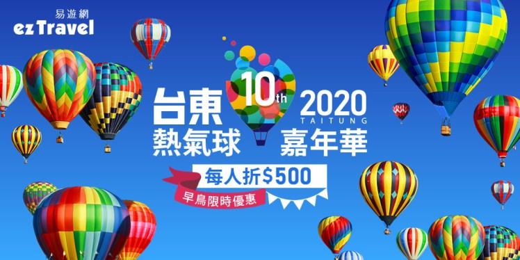 2020台東熱氣球_1024x512