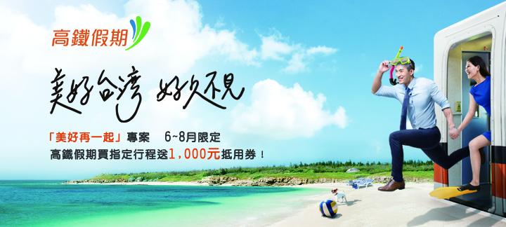 20200527-[旅遊組]高鐵假期BNresize-720x324