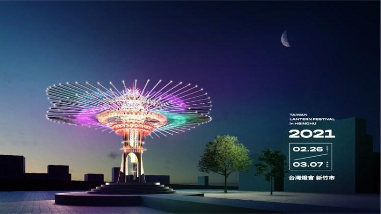 2021台灣燈會 新竹