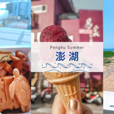 澎湖最強美食攻略TOP10!特搜網美餐廳、必吃美食不藏私大推薦