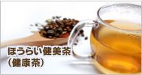 ほうらい健美茶 (健康茶)