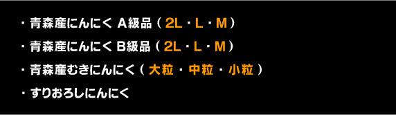 ・ すりおろしにんにく・ 青森産むきにんにく ( 大粒 ・ 中粒 ・ 小粒 ) ・ 青森産にんにく B級品 ( 2L ・ L ・ M )・ 青森産にんにく A級品 ( 2L ・ L ・ M )