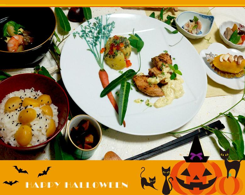 ハロウィン風10月の会席料理(にんにく・らっきょう・梅干)