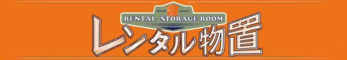 レンタル倉庫:タイトルロゴ