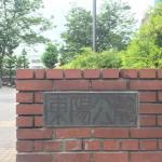 【東陽公園】コンクリート製の大きなすべり台がシンボルの東陽3丁目の公園