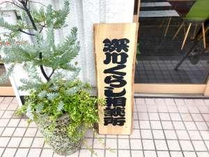 江戸文字で書かれた店先の看板