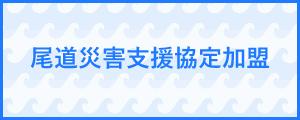 尾道災害支援協定加盟