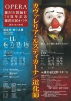 2010市民オペラポスター