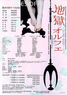 2003年ポスター