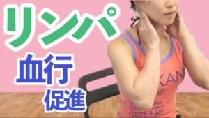 【動画】肩こり解消【リンパ・血流編】