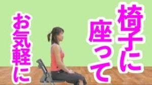 【動画】イスを使ったかんたんストレッチ