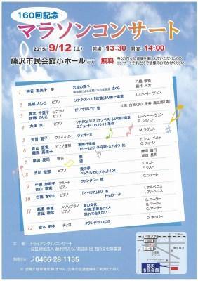 160th_marathon_concert