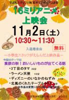 16mmアニメ チラシ(11月)