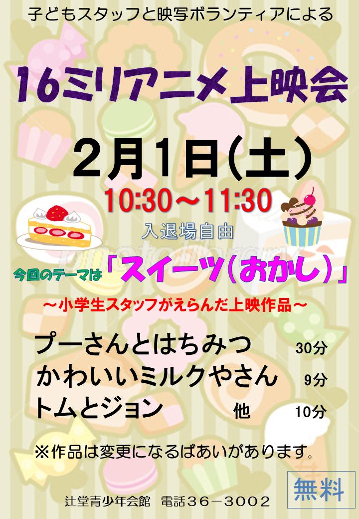 16mmアニメ チラシ(2月)