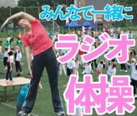 おはよう!キュンとするまち。藤沢ラジオ体操2020 【動画配信】
