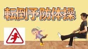 【動画】転倒予防!下半身強化体操