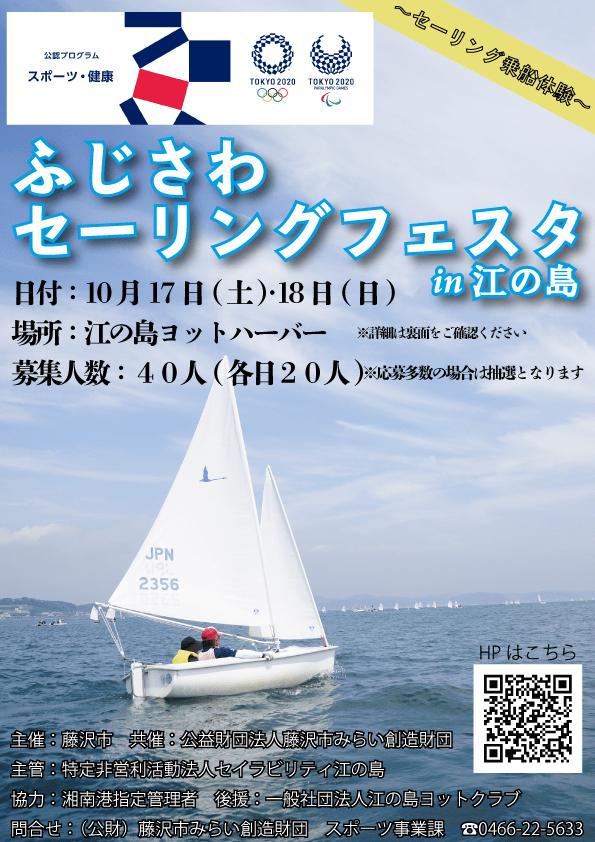 【クローズアップ】参加申込み受付中!ふじさわセーリングフェスタ2020in江の島