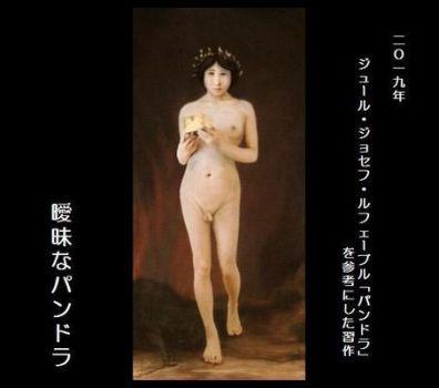 曖昧なパンドラ・中性的男性の絵