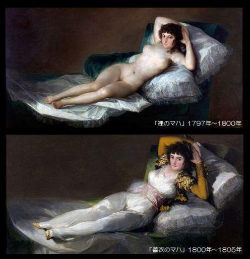 裸のマハと着衣のマハ