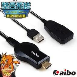 【桃園-虛擬城市】aibo 整合系統升級版 無線WIFI HDMI 影音傳輸器 (OO-50M3) 手機電視同步 - 露天拍賣