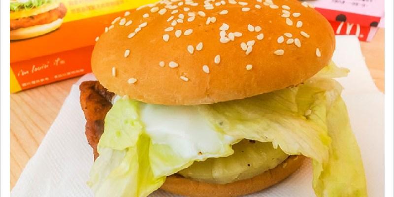 [麥當勞] 熱帶鳳梨烤雞堡