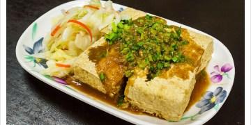 [花蓮吉安] 荳蘭橋臭豆腐